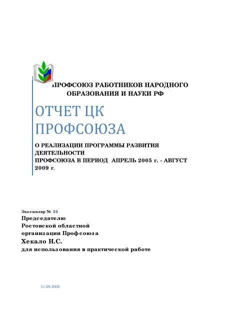 Документы первичной организации профком работников образования бурятии
