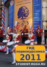 Скачать - Управление по работе со студентами РГГУ