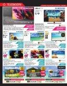 Промоции на магазини Зора от 28.07 до 17.08.2018 - Page 2
