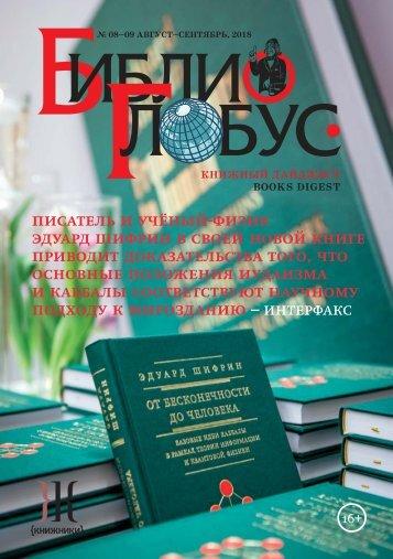 «Библио-Глобус. Книжный дайджест» №08-09 август-сентябрь, 2018