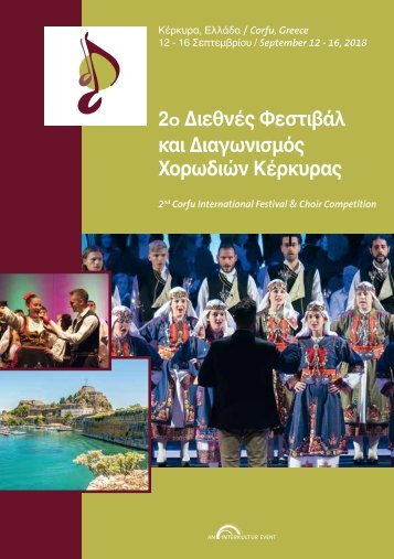 Corfu 2018 - Program Book