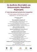 Corfu 2018 - Program Book - Page 3