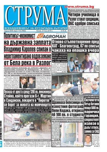 """Вестник """"Струма"""" брой 174"""