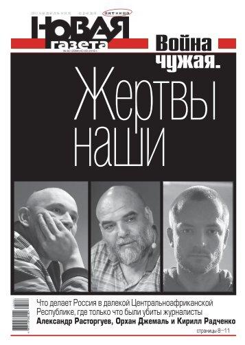 «Новая газета» №83 (пятница) от 03.08.2018