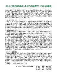 ホンジュラスの協力隊員、ボリビア(高山病で?)ドキドキ体験記