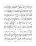 دیو دبنگ دال قدرت - Page 2