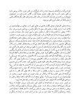 دیو دبنگ دال قدرت - Page 3