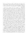 دیو دبنگ دال قدرت - Page 4