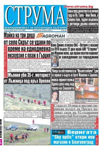 """Вестник """"Струма"""" брой 176"""