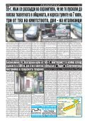 "Вестник ""Струма"" брой 177 - Page 2"