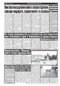 "Вестник ""Струма"" брой 177 - Page 4"