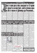 "Вестник ""Струма"" брой 177 - Page 5"