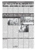 "Вестник ""Струма"" брой 177 - Page 6"