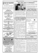 elapopsi fyllo 1415 02-08-2018 - Page 2