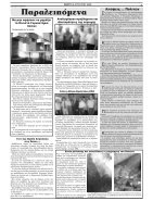elapopsi fyllo 1415 02-08-2018 - Page 3