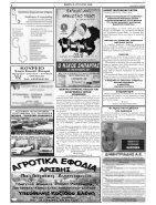 elapopsi fyllo 1415 02-08-2018 - Page 4