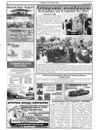 elapopsi fyllo 1415 02-08-2018 - Page 6