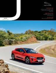 Jaguar Magazine 01/2018 – Arabic