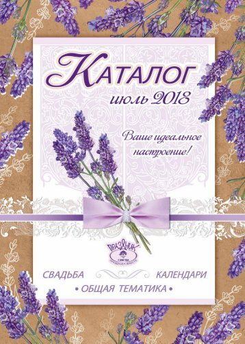 KATALOG_svadba-shkola-OT_WEB