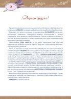 KATALOG_svadba-shkola-OT_WEB - Page 2