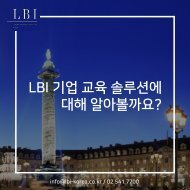 LBI Korea Corporate training Solutions