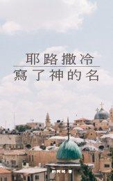 耶路撒冷寫了神的名