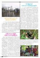 KIC AUG 2018 - Page 6
