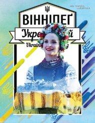 Вінніпеґ Український № 18 (42) (August 2018)