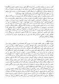 عواطف سیاسی - Page 2