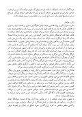 عواطف سیاسی - Page 3