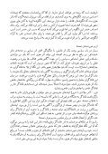 عواطف سیاسی - Page 4