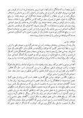 عواطف سیاسی - Page 5