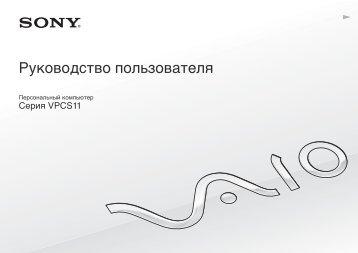Sony VPCS11X9R - VPCS11X9R Mode d'emploi Russe