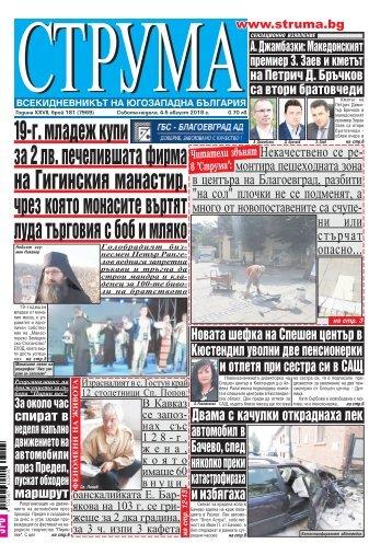 """Вестник """"Струма"""" брой 181"""