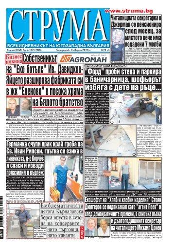 """Вестник """"Струма"""" брой 182"""