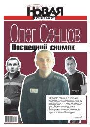 «Новая газета» №87 (понедельник) от 13.08.2018