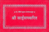 Sai Satcharitra_Marathi_Ovi to Ovi