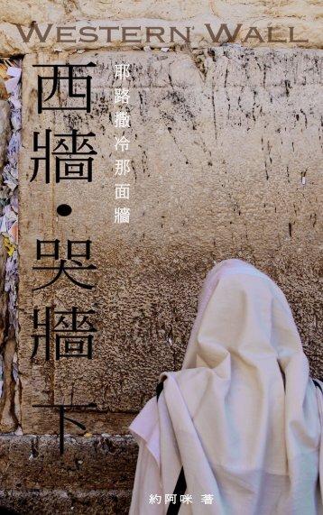 耶路撒冷那面牆 【西牆・哭牆 】下