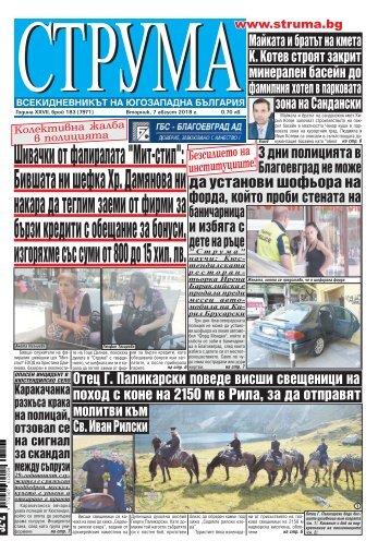 """Вестник """"Струма"""" брой 183"""