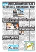 "Вестник ""Струма"" брой 183 - Page 2"