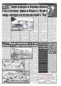 "Вестник ""Струма"" брой 183 - Page 5"
