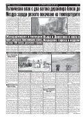 "Вестник ""Струма"" брой 183 - Page 6"
