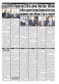 "Вестник ""Струма"" брой 183 - Page 7"