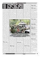 qronika+247 - Page 7