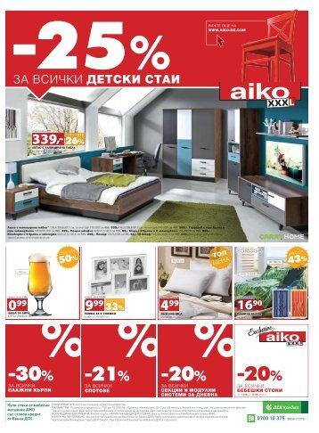 Aiko каталог от 13 до 26.08.2018
