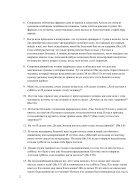 6. БЕИ-6. Яков Лорбер. Большое Евангелие от Иоанна. Том 6. Главы 1-248 - Page 2