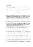 6. БЕИ-6. Яков Лорбер. Большое Евангелие от Иоанна. Том 6. Главы 1-248 - Page 3