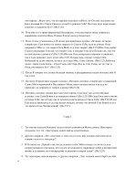 6. БЕИ-6. Яков Лорбер. Большое Евангелие от Иоанна. Том 6. Главы 1-248 - Page 4