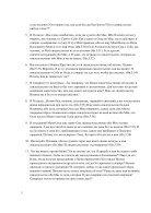 6. БЕИ-6. Яков Лорбер. Большое Евангелие от Иоанна. Том 6. Главы 1-248 - Page 5