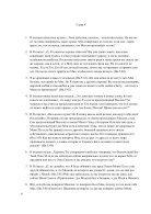 6. БЕИ-6. Яков Лорбер. Большое Евангелие от Иоанна. Том 6. Главы 1-248 - Page 6